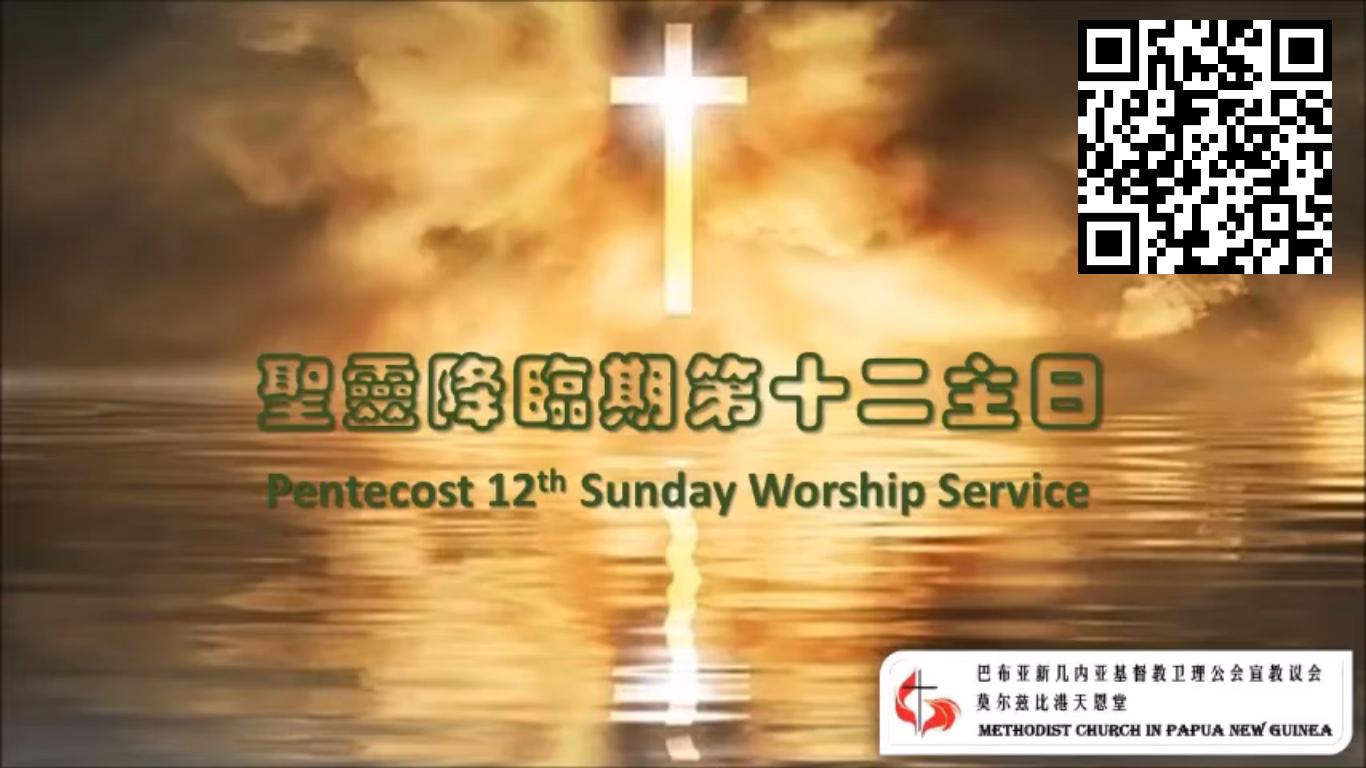 我们诚邀您出席教会的线上主日敬拜。
