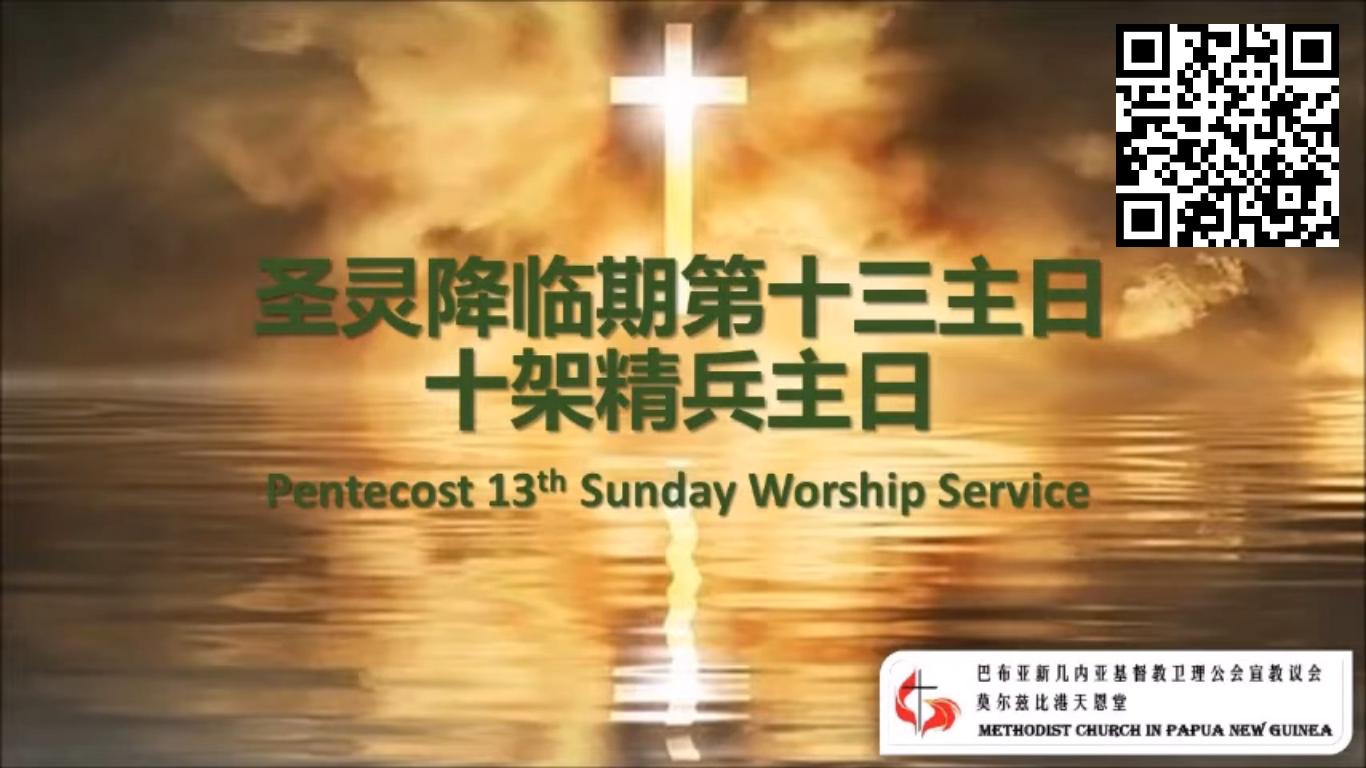 我们诚邀您出席教会线上的十架精兵主日敬拜主日敬拜。