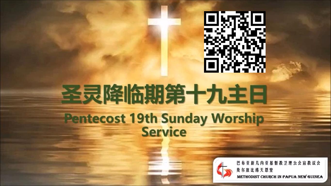 我们诚邀您出席天恩堂线上的主日敬拜。